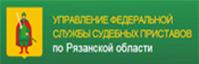 УФССП по Рязанской области