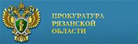 Прокуратура Рязанской области
