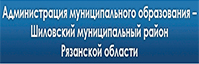 Администрация муниципального образования – Шиловский муниципальный район Рязанской области