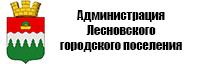 Администрация Лесновского городского поселения