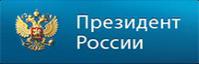 Официальный сайт Президента Российской Федерации